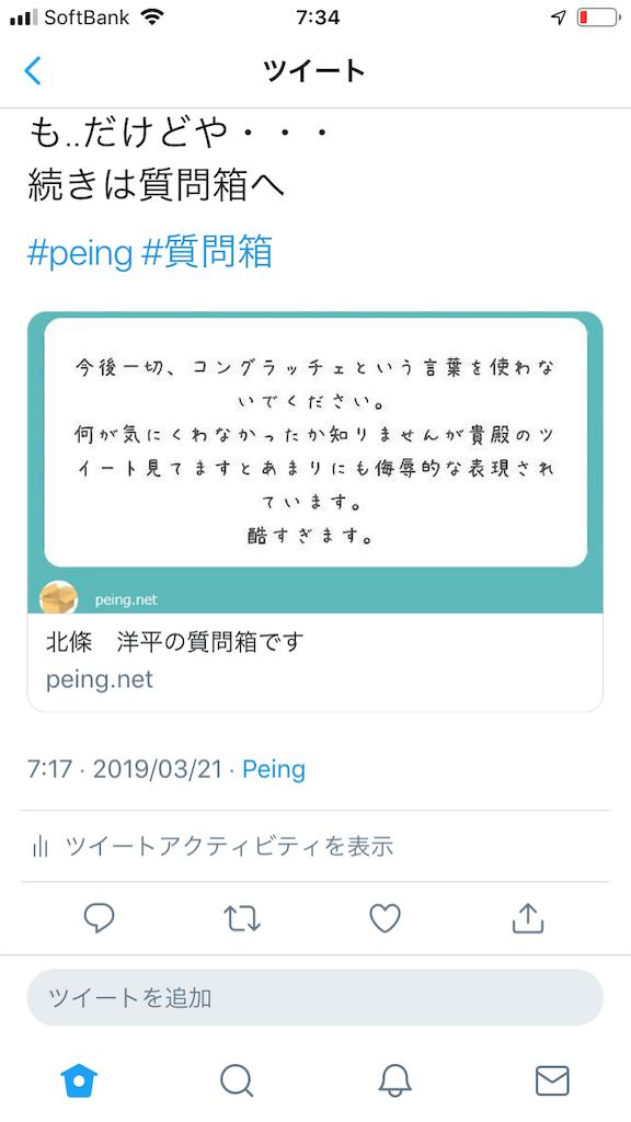 f:id:yhoujou172:20190321074214p:image