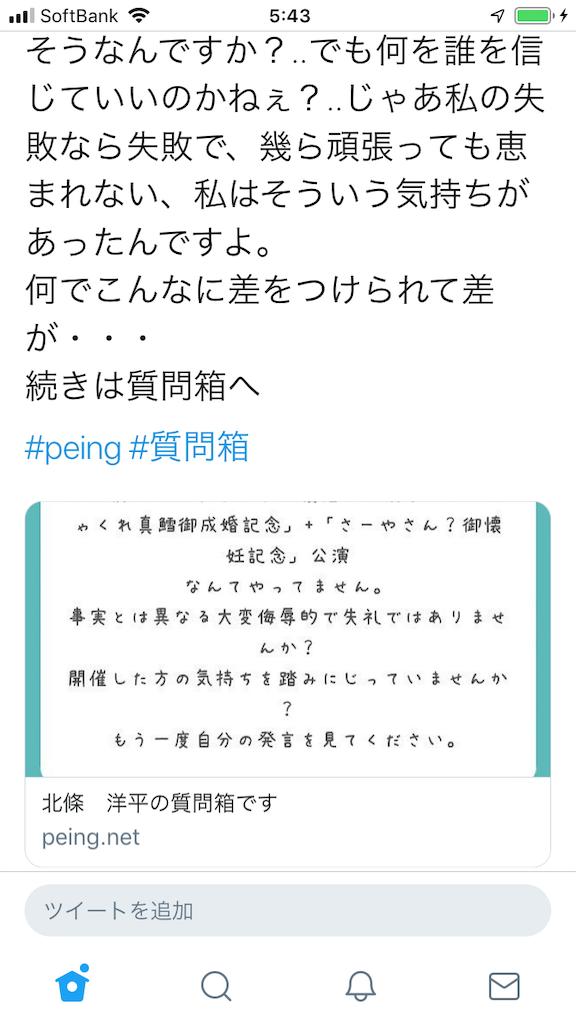 f:id:yhoujou172:20190323054627p:image