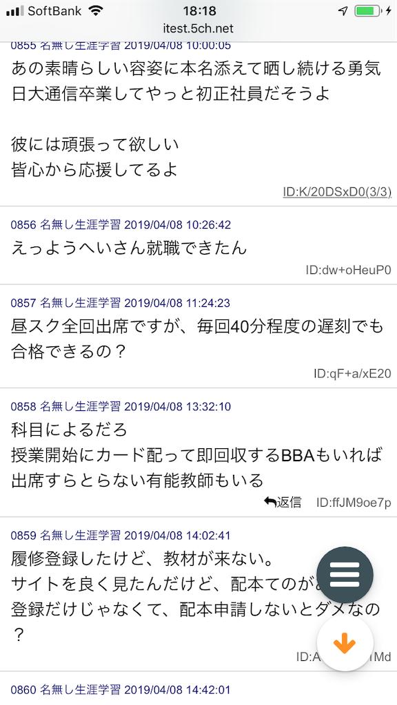 f:id:yhoujou172:20190408204440p:image