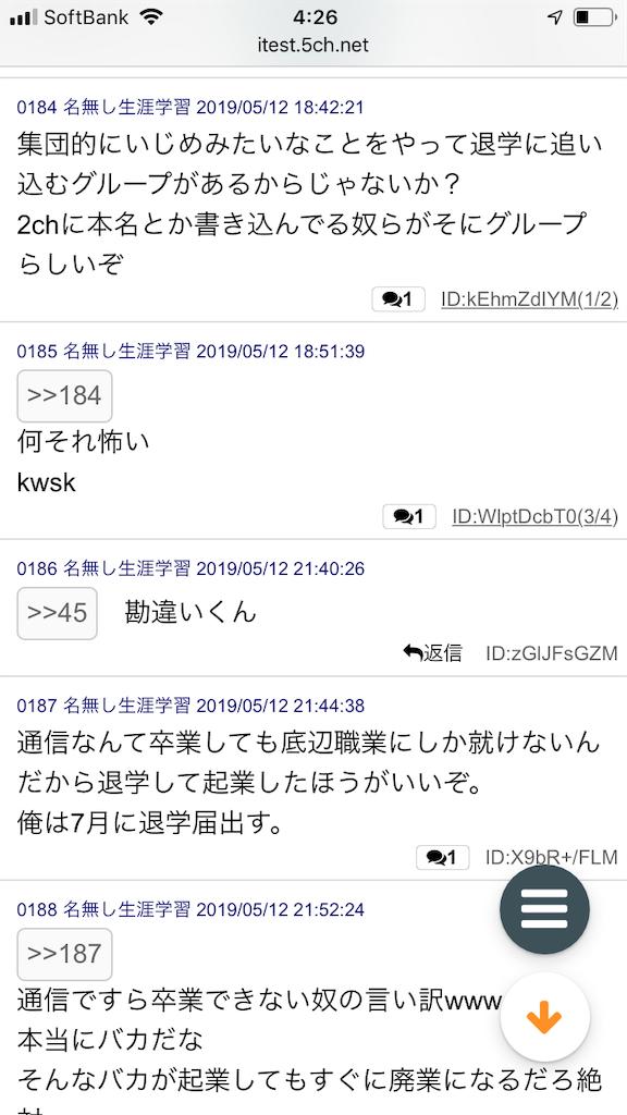 f:id:yhoujou172:20190513043114p:image