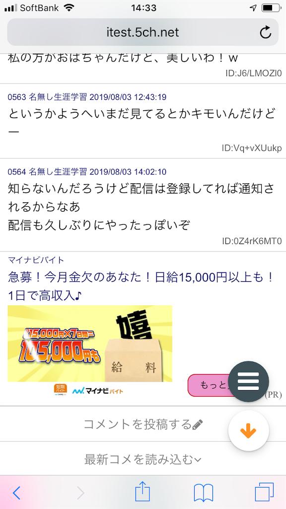 f:id:yhoujou172:20190803144137p:image