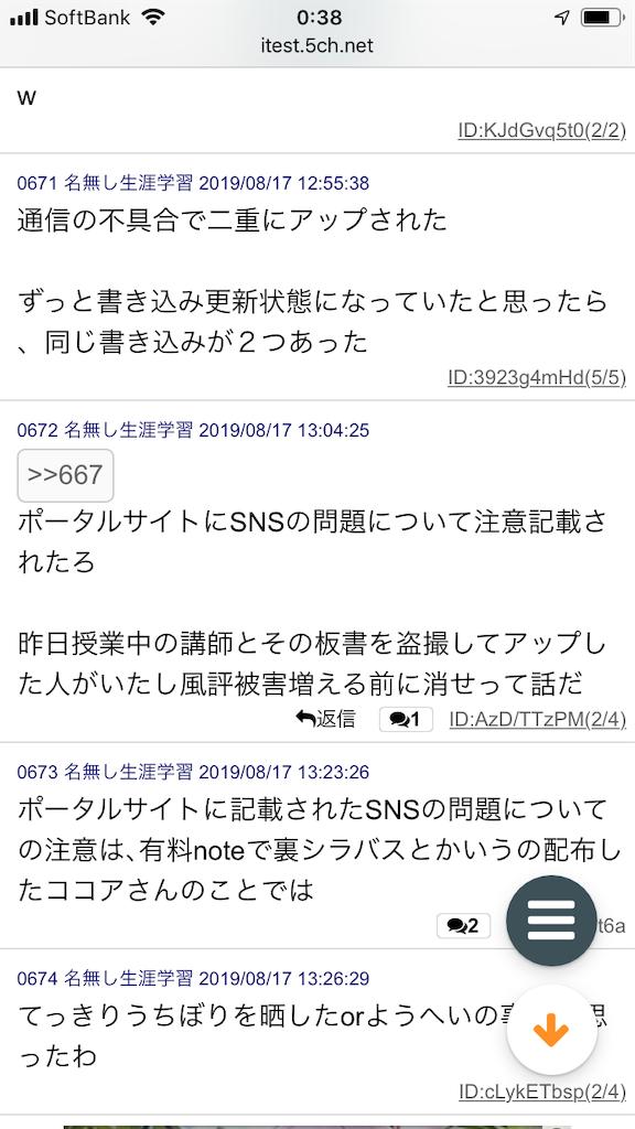 f:id:yhoujou172:20190818004110p:image