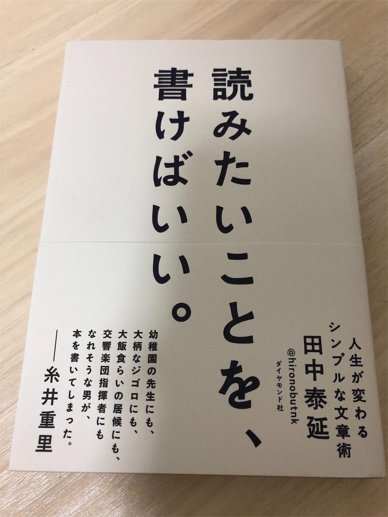 f:id:yhoujou172:20190818212249j:image