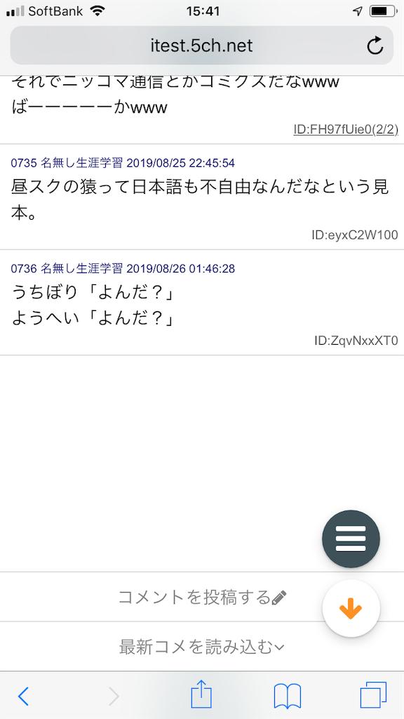 f:id:yhoujou172:20190826154420p:image