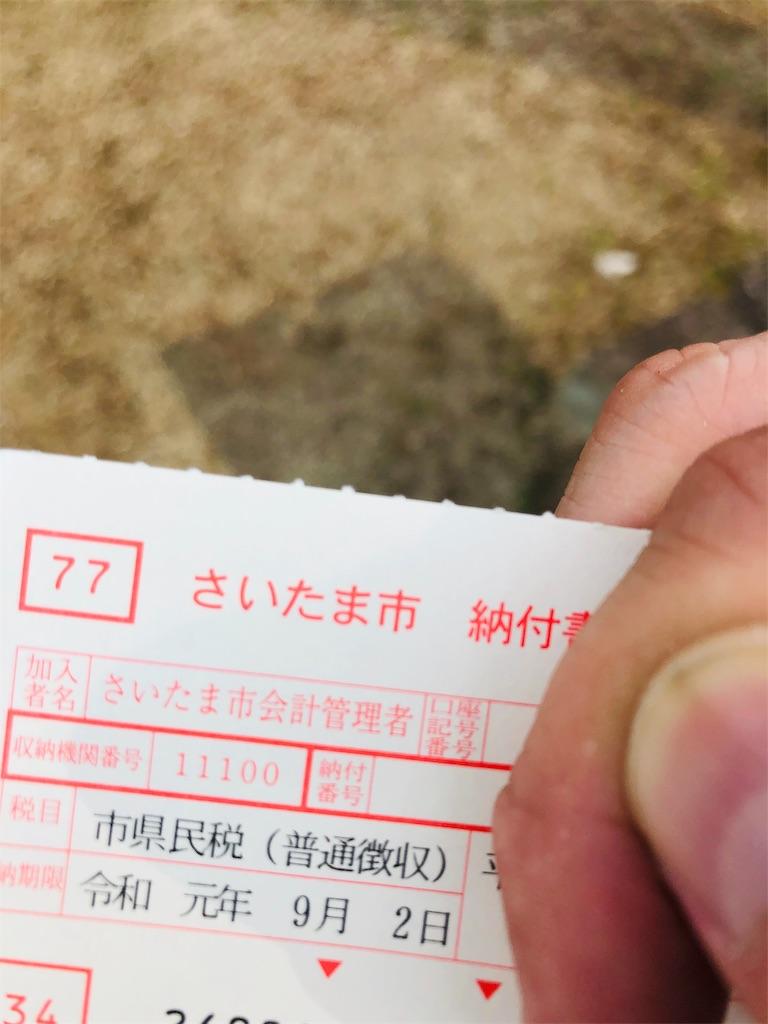 f:id:yhoujou172:20190829083046j:image