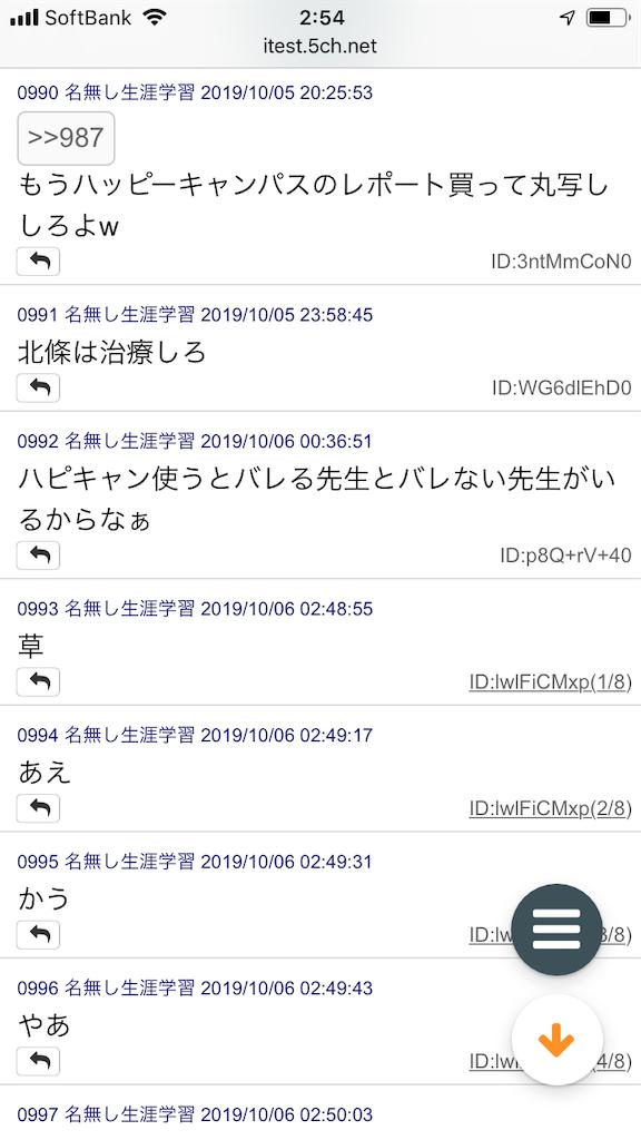 f:id:yhoujou172:20191006025749p:image
