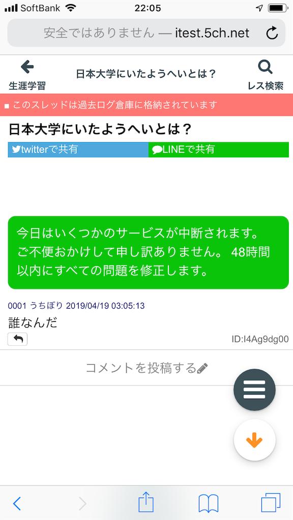 f:id:yhoujou172:20191008082711p:image