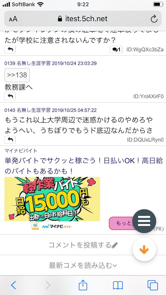 f:id:yhoujou172:20191025210134p:image