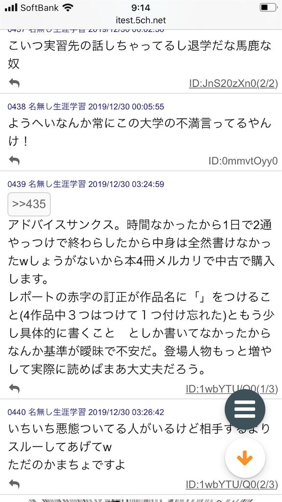 f:id:yhoujou172:20191230132425p:image