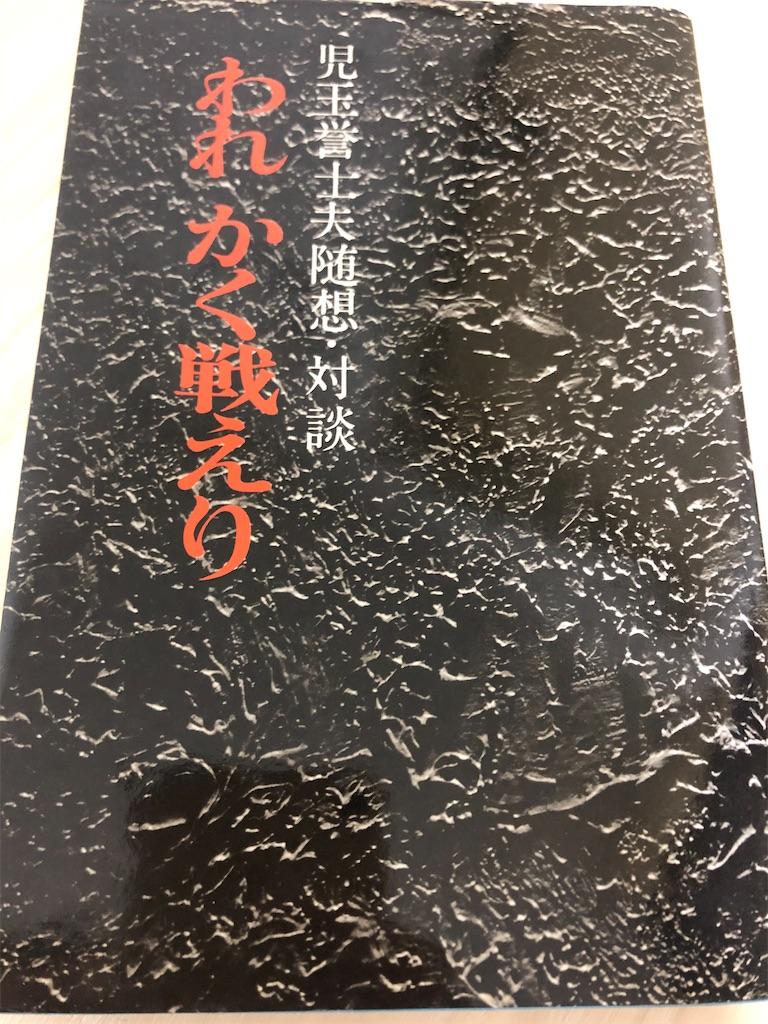 f:id:yhoujou172:20200110085220j:image