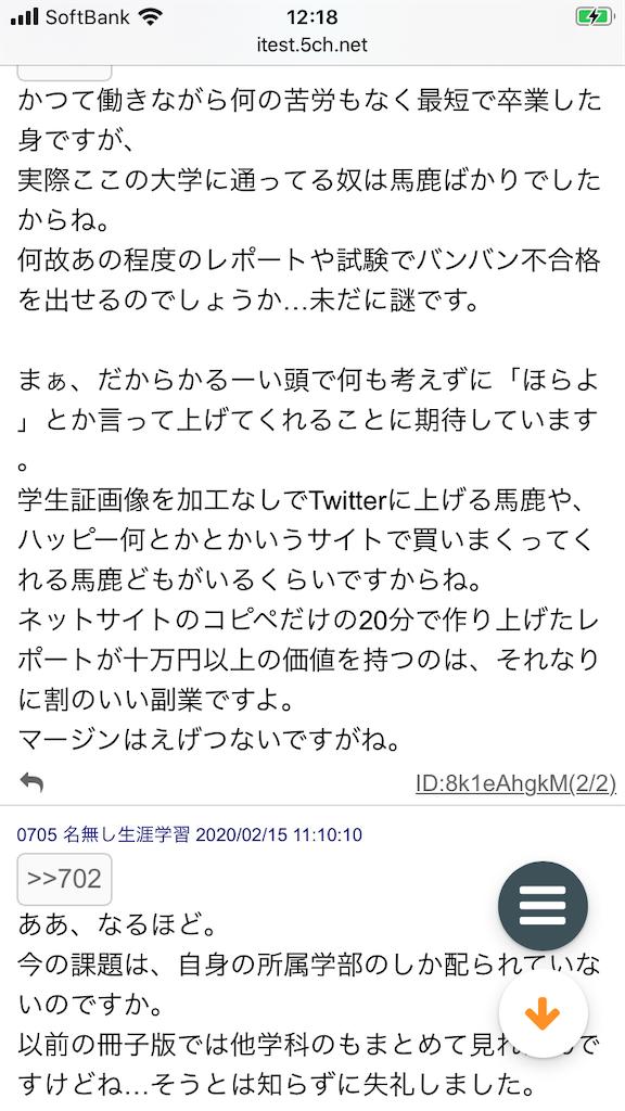 f:id:yhoujou172:20200215122603p:image