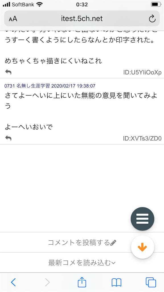 f:id:yhoujou172:20200218004130p:image