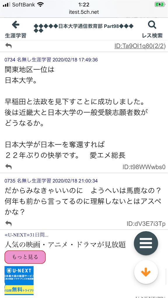f:id:yhoujou172:20200219013316p:image