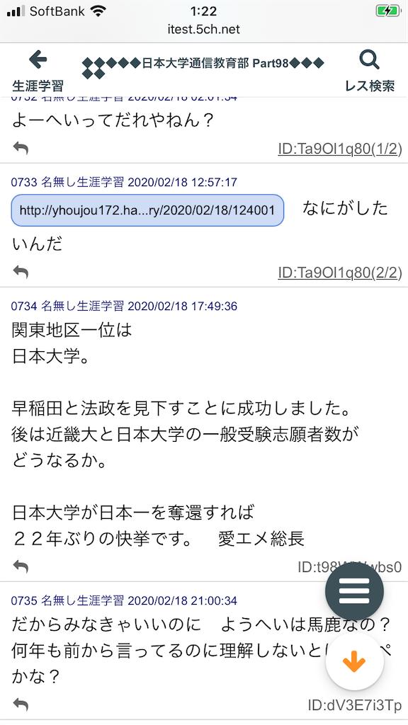 f:id:yhoujou172:20200219014728p:image