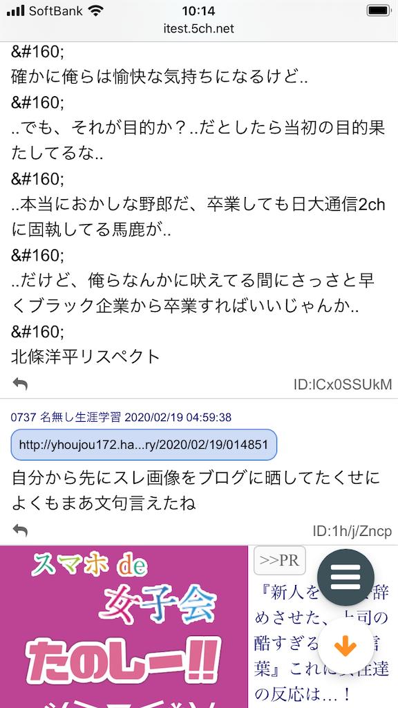 f:id:yhoujou172:20200219103428p:image