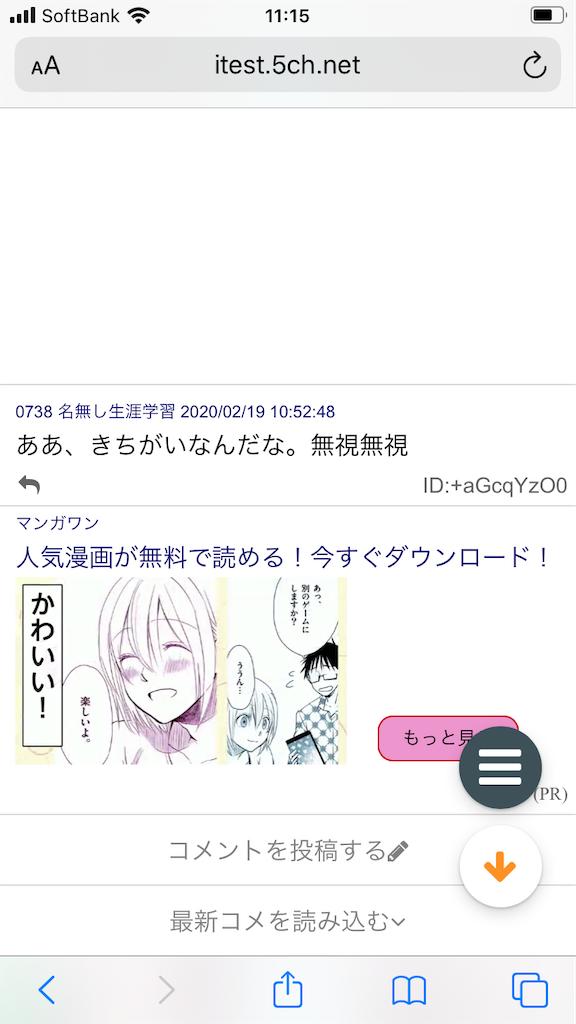 f:id:yhoujou172:20200219130133p:image