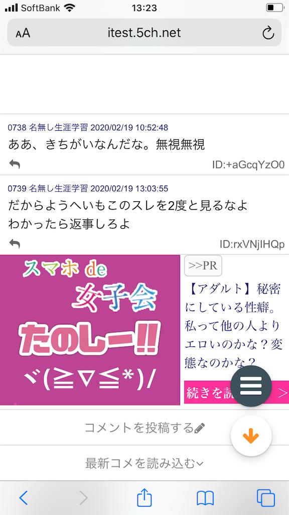 f:id:yhoujou172:20200219134411p:image