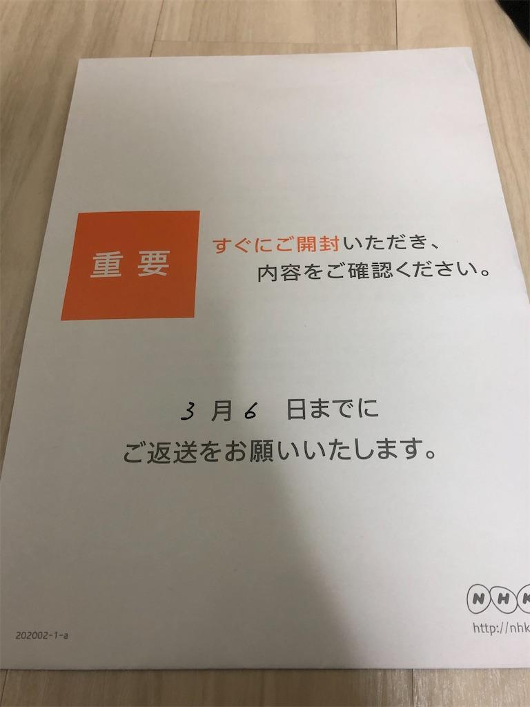 f:id:yhoujou172:20200219175345j:image