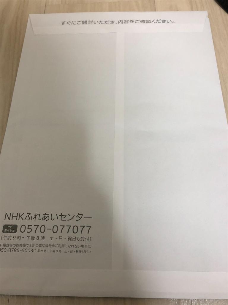 f:id:yhoujou172:20200219175354j:image