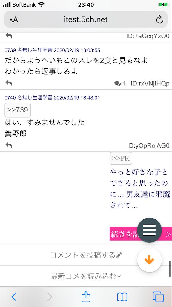 f:id:yhoujou172:20200220012357p:image