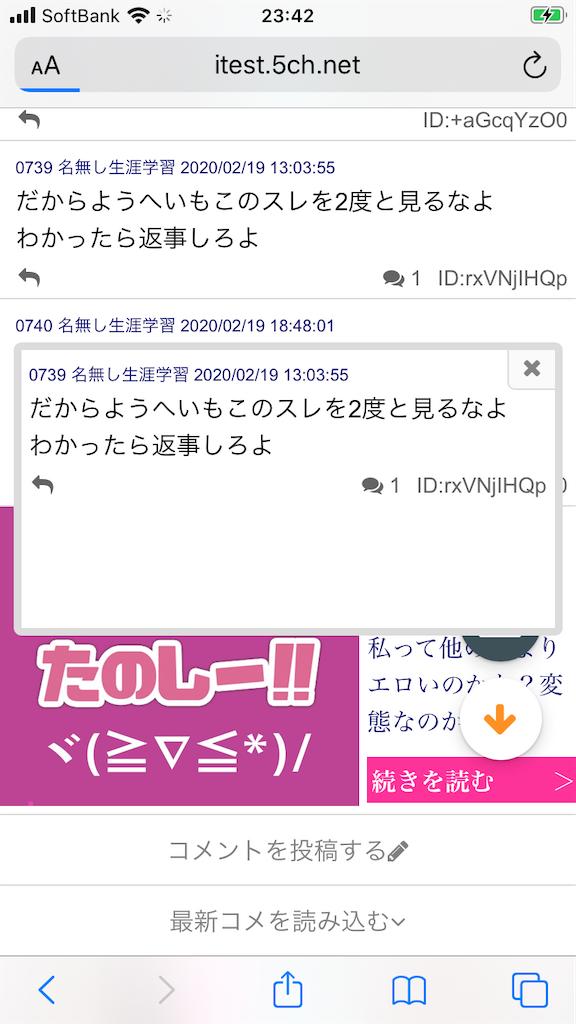 f:id:yhoujou172:20200220060148p:image