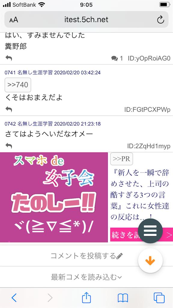 f:id:yhoujou172:20200221094021p:image