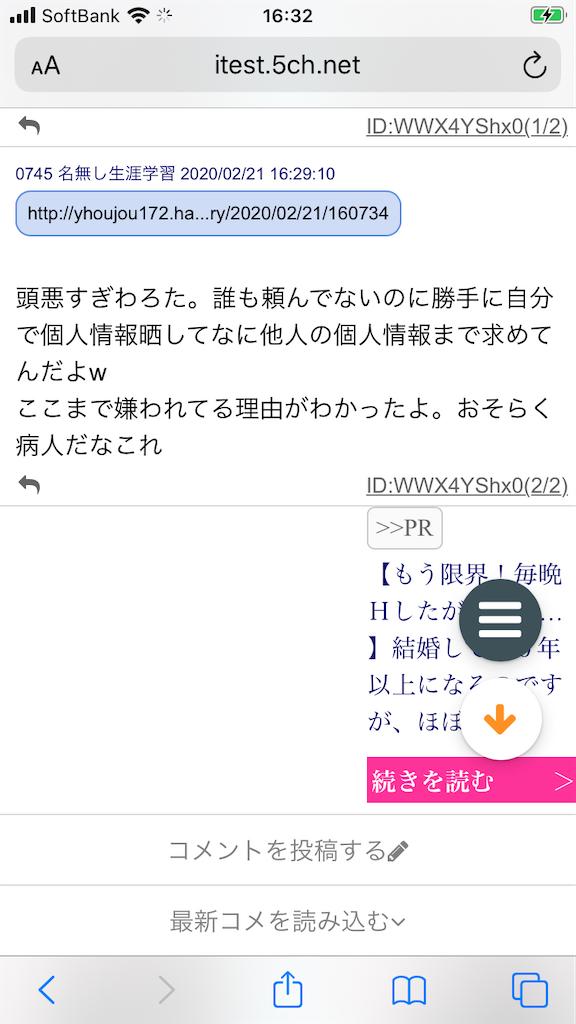f:id:yhoujou172:20200221165203p:image