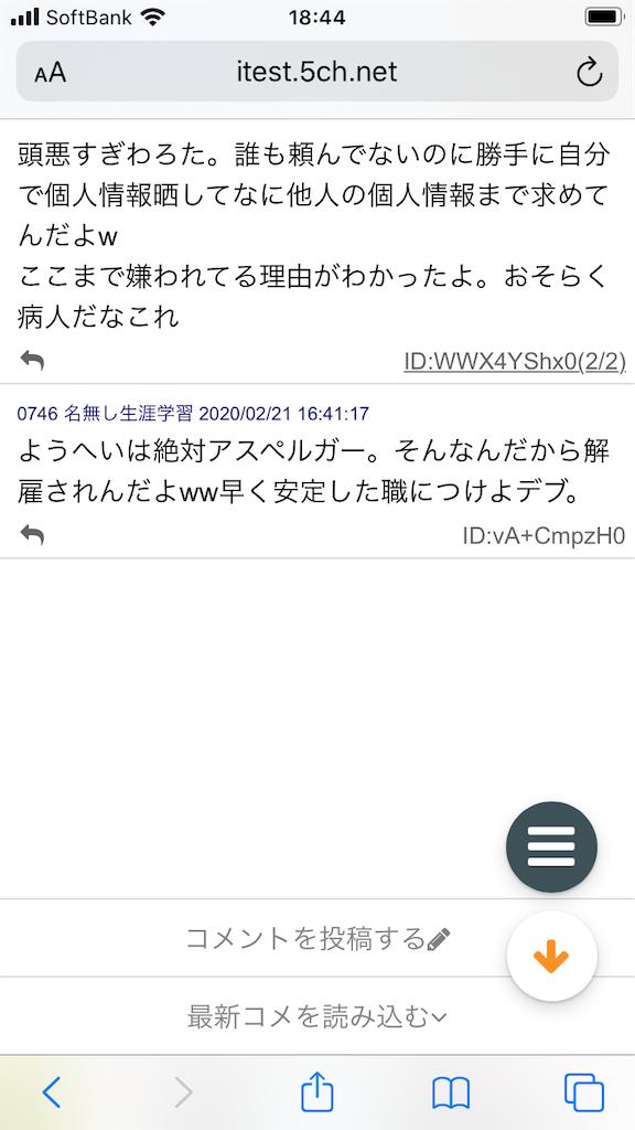 f:id:yhoujou172:20200221190057p:image