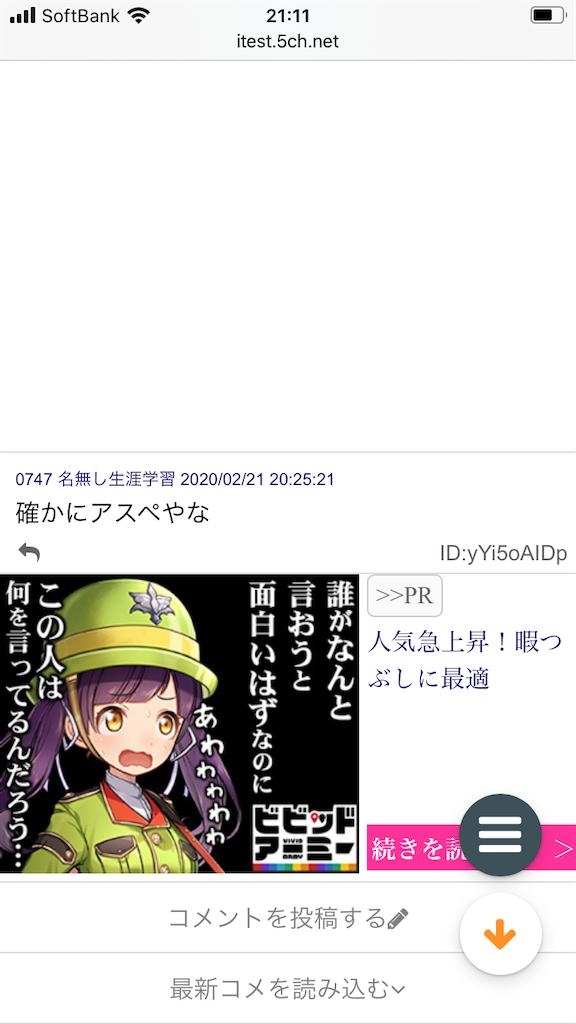 f:id:yhoujou172:20200221214301p:image