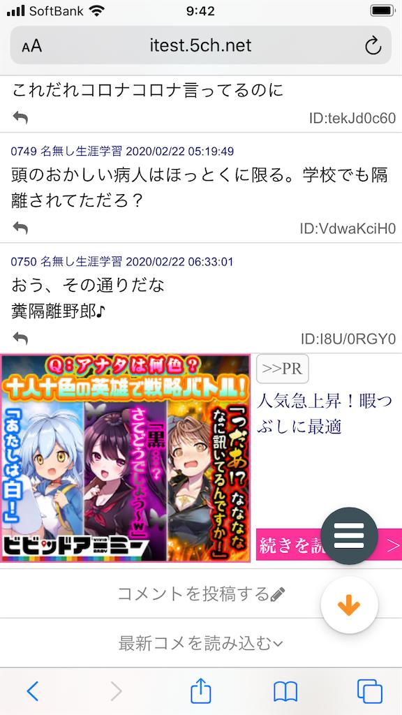 f:id:yhoujou172:20200222095502p:image