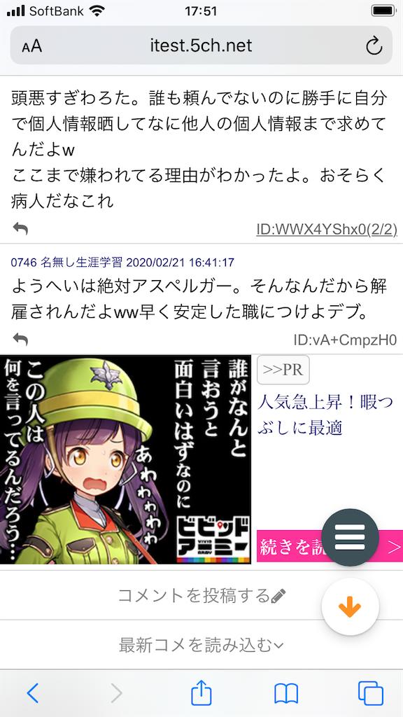 f:id:yhoujou172:20200222115129p:image