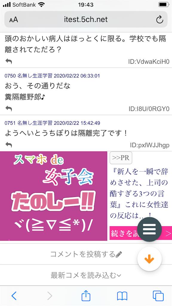 f:id:yhoujou172:20200223023932p:image