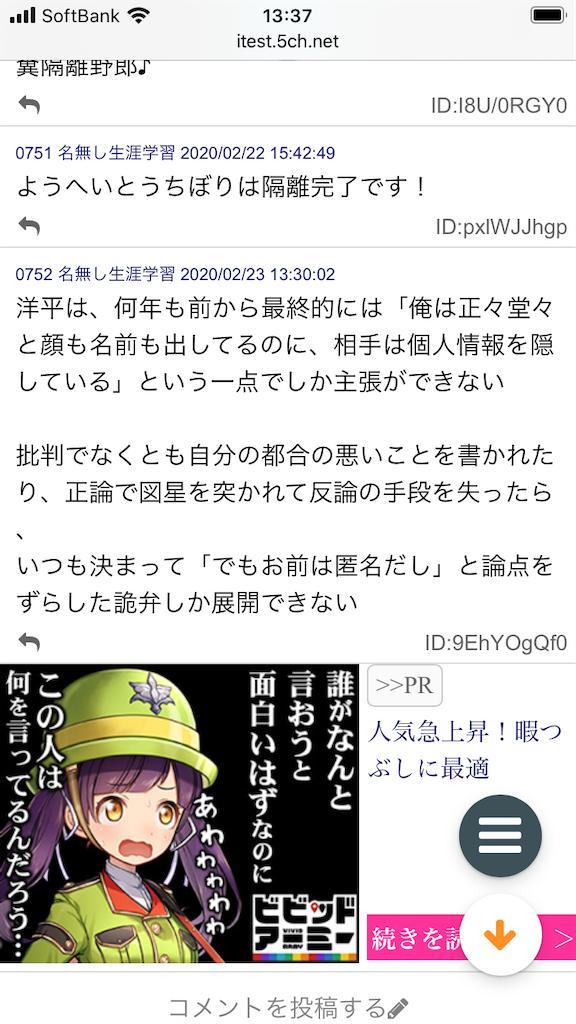 f:id:yhoujou172:20200223140206p:image