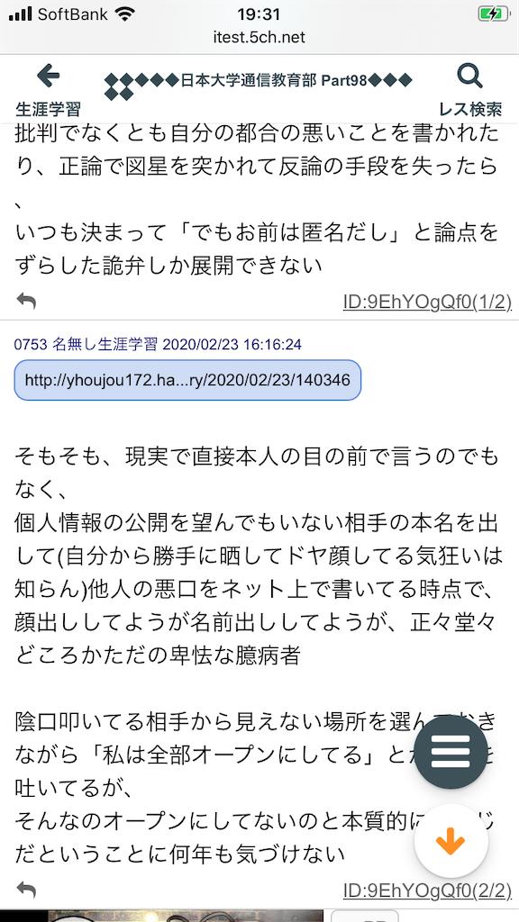 f:id:yhoujou172:20200223195125p:image