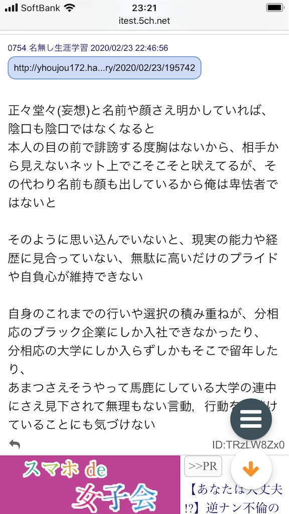 f:id:yhoujou172:20200223233208p:image