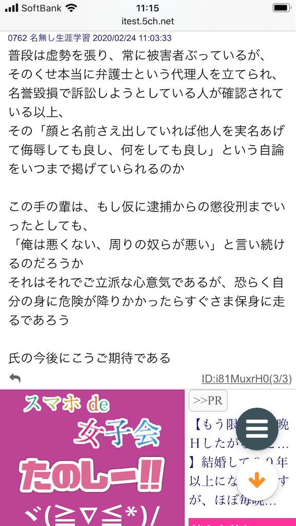 f:id:yhoujou172:20200224113224p:image