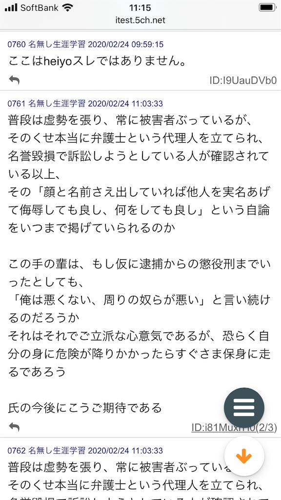 f:id:yhoujou172:20200224230347p:image