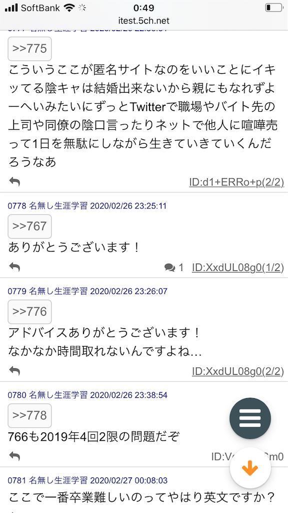 f:id:yhoujou172:20200227041547p:image