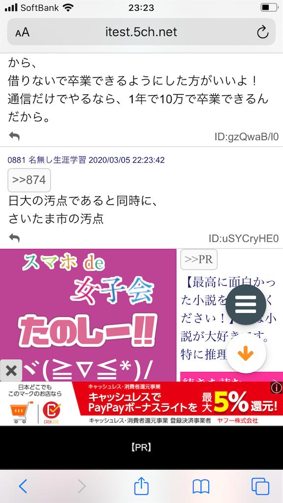 f:id:yhoujou172:20200306031604p:image