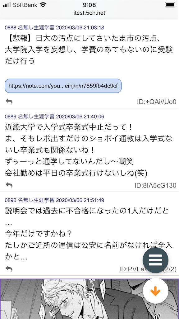 f:id:yhoujou172:20200307091627p:image