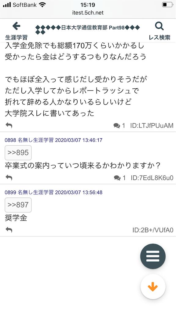 f:id:yhoujou172:20200307153209p:image