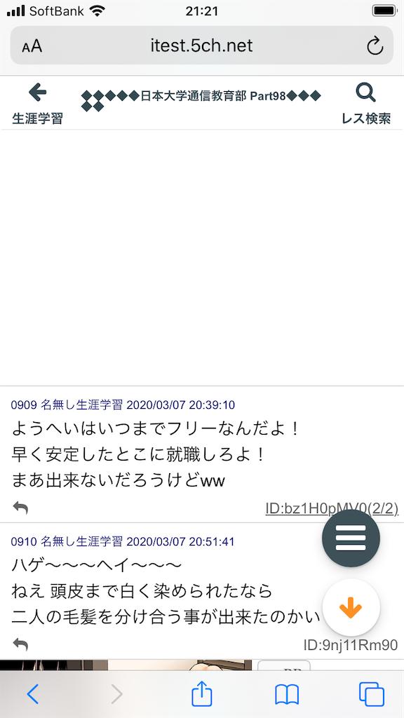 f:id:yhoujou172:20200307222046p:image