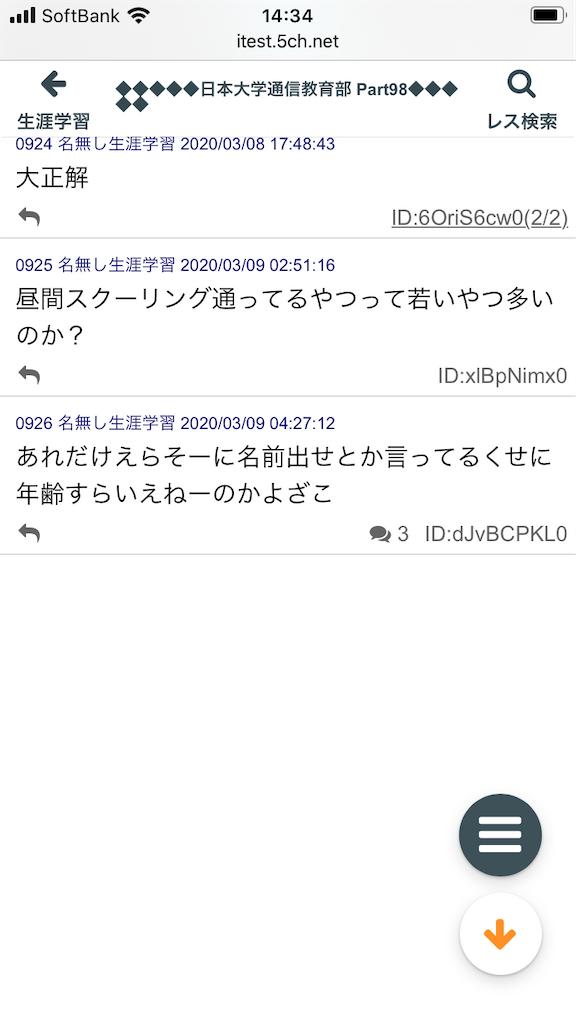 f:id:yhoujou172:20200309143712p:image