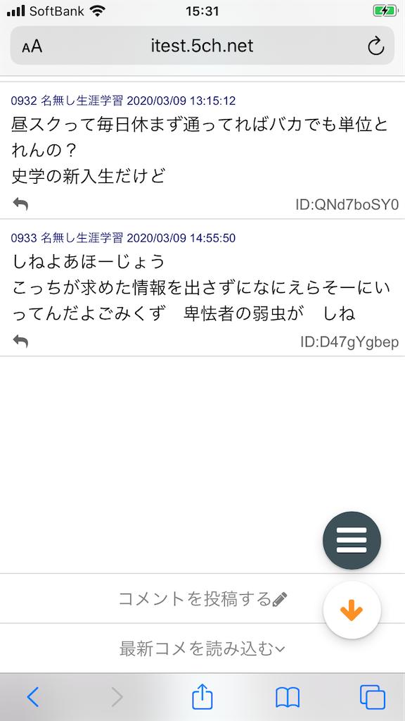f:id:yhoujou172:20200309153446p:image