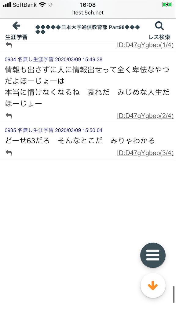 f:id:yhoujou172:20200309161215p:image