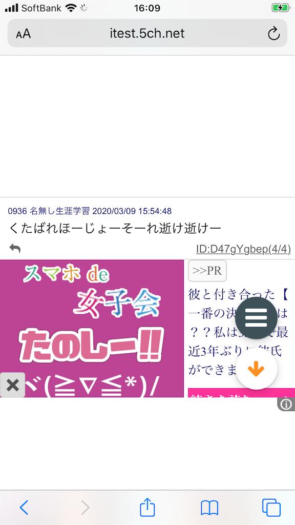 f:id:yhoujou172:20200309161235p:image