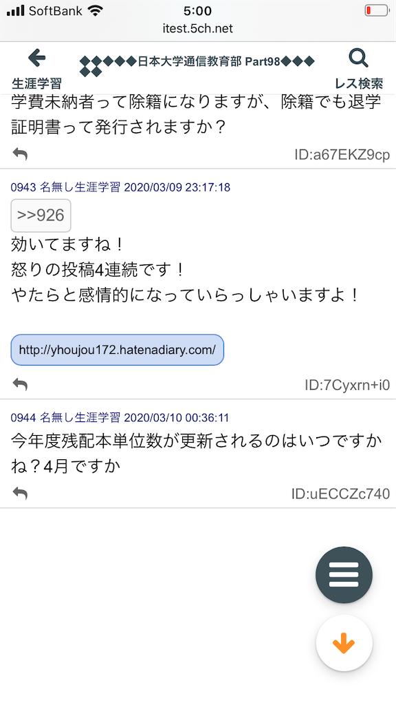 f:id:yhoujou172:20200310050548p:image