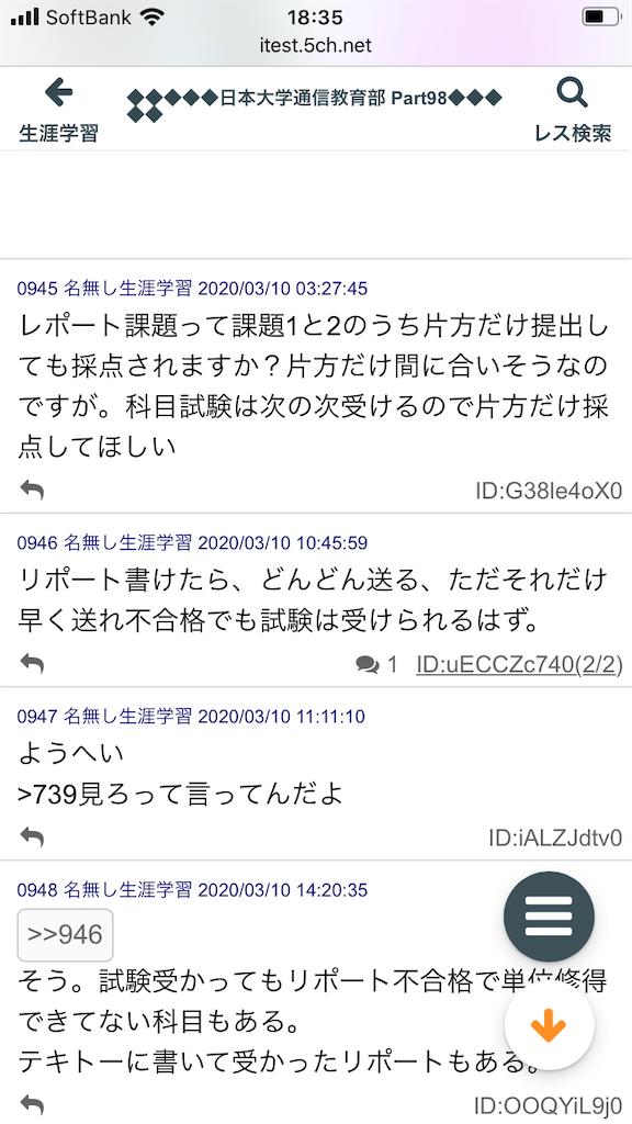 f:id:yhoujou172:20200311162403p:image