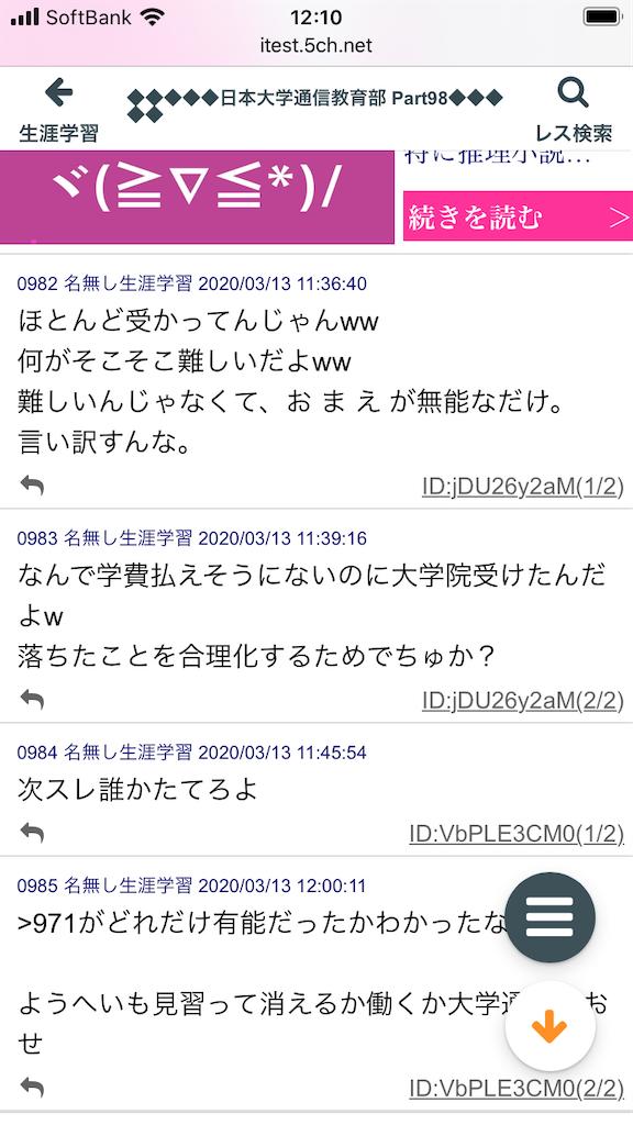 f:id:yhoujou172:20200313142415p:image