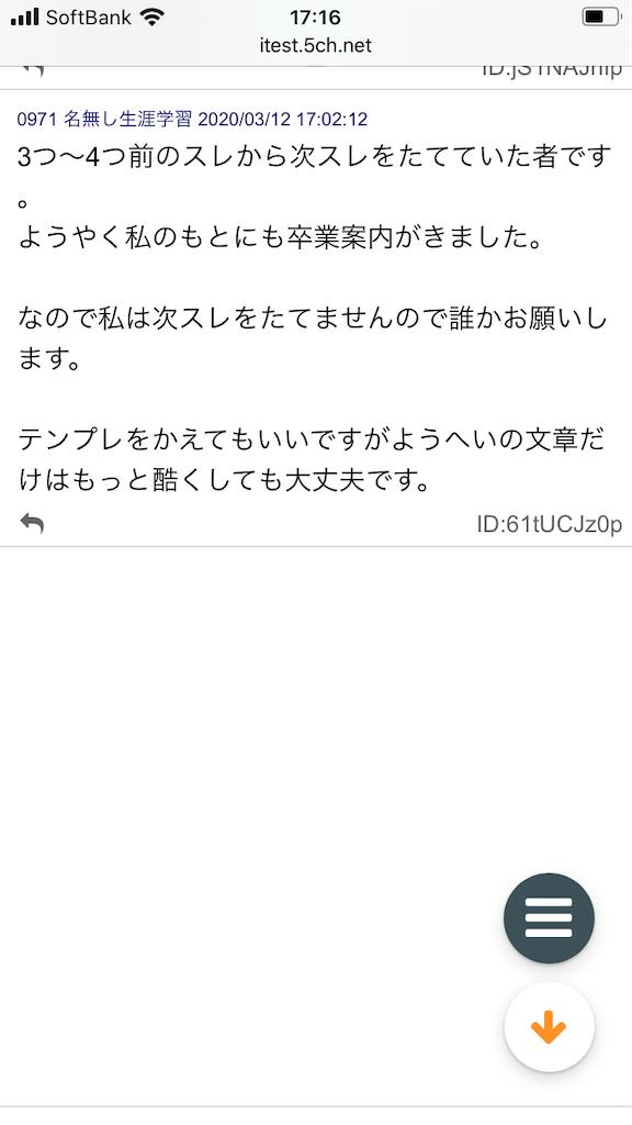 f:id:yhoujou172:20200313142515p:image